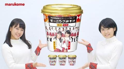 モーニングみそ汁 WEBCM 横山+加賀 ver.