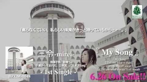 My Song (SPOT) /三令 -mirei-