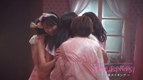 演劇女子部 S mileage's JUKEBOX-MUSICAL SMILE FANTASY! 千秋楽メイキング映像