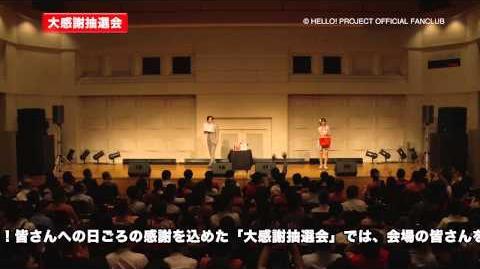 DVD「Juice=Juice 金澤朋子バースデーイベント2015」