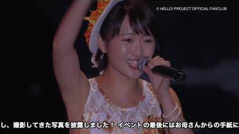 DVD『モーニング娘。'17 工藤遥バースデーイベント』