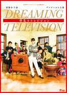 YumemiruTelevision-DVD
