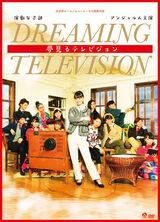 Yumemiru Television