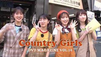 カントリー・ガールズ DVD MAGAZINE Vol.14 CM
