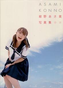 Asami konno photobook