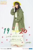 KamikokuryoMoe-COUNTDOWNPARTY2019