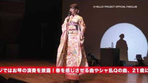 DVD 「°C-ute 鈴木愛理バースデーイベント2015」
