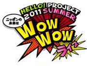 Hello! Project 2011 SUMMER ~Nippon no mirai wa WOW WOW Live~png