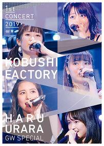 KobushiFactory-HaruUraraGWSpecial-DVD