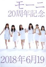 MM20ShuunenBook-preview01
