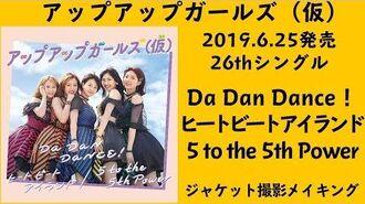 「Da Dan Dance!/ヒート ビート アイランド/5 to the 5th Power」ジャケット写真撮影メーキング