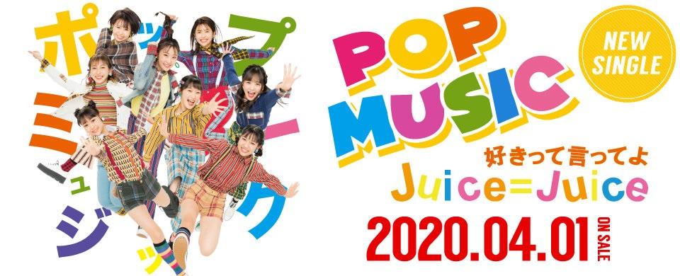 PopMusic-banner