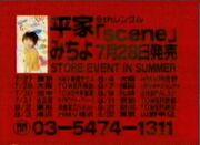 Scene in store event 1999