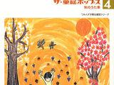 The Douyou Pops 4 Aki no Uta Shuu