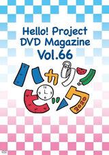 Hello! Project DVD Magazine Vol.66