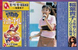 Atsuko Inaba Sugar Time OPD Osaka Performance Doll Taiyou to CIscomoon