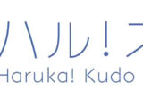 Haruka! Kudo Station