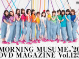 Morning Musume '20 DVD Magazine Vol.125