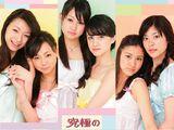 Kyuukyoku no THE Possible Best Number Shuu 1