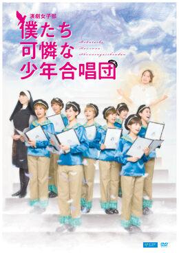 BokutachiKarennaShounenGasshoudan2017-DVDcover