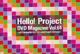 H!P-DVDMag64-cover