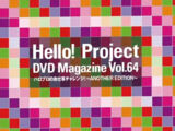 Hello! Project DVD Magazine Vol.64