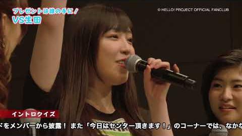 DVD『モーニング娘。'17 生田衣梨奈バースデーイベント』