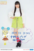 EguchiSaya-COUNTDOWNPARTY2019