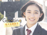 Greeting ~Sasaki Rikako~