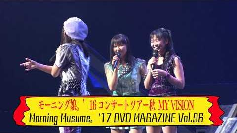 MORNING MUSUME。'17 DVD MAGAZINE Vol