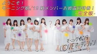 【再配信】ようこそ!モーニング娘。'19 新メンバーお披露目特番!