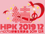 Hello! Project Kenshuusei Happyoukai 2019 12gatsu ~Musubu~