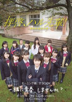 MM17-HaikeiHarusenpaiBook-regcover