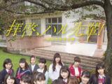 """Morning Musume '17 Shijou Drama """"Haikei, Haru-senpai! ~Higashi-Azabu Koukou Hakusho~"""""""