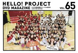 H!P-DVDMag65-cover
