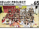 Hello! Project DVD Magazine Vol.65