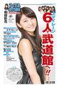 Monthly Idol Yokocho - Ayaka Wada