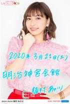 UemuraAkari-HinaFes2020