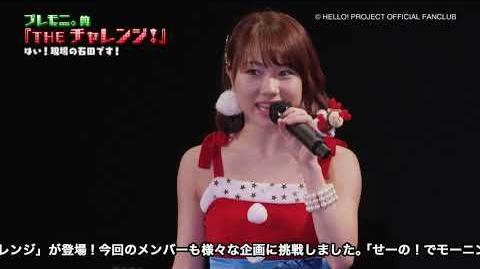 DVD『モーニング娘。'18 FCイベント 〜プレモニ。クリスマス会〜』