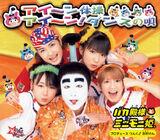 Ai~n Taisou / Ai~n! Dance no Uta