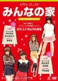 Real etude - Momo, Saki, Miya, & Rii