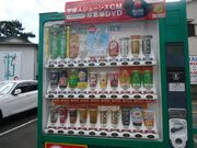 That Vending Machine