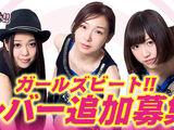 Girls Beat!! no Member wo Tsuika Boshu Shimasu!