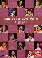 H!P2006Winter-ElderClub-DVD