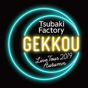 TsubakiFactory-GekkouLive-logo