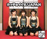 Kacchoii ze! JAPAN