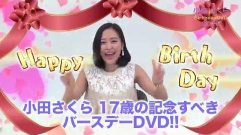 モーニング娘。'16 小田さくらバースデーDVD 2016 CM