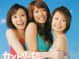 Country Musume Daizenshuu ②