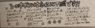 Ibu-Ooki-handwritten-graduation-message sheki-dol