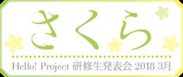 KSS-20183gatsu-logo